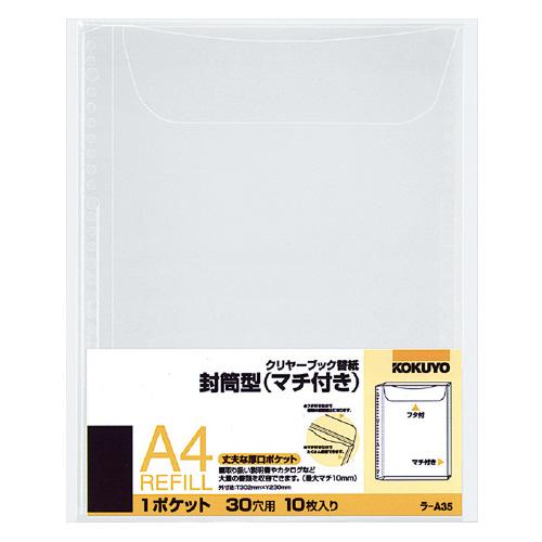 クリヤーブック【替紙】封筒型(マチ付キ) A4 (10枚入) [ラ-A35]