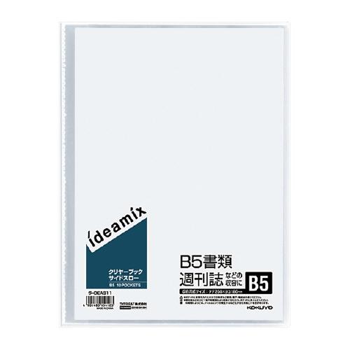 クリヤーブック<ideamix> B5 [ラ-DEAS11]