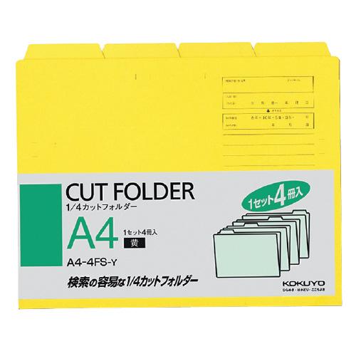 1/4カットフォルダーA4 黄(4冊入) [A4-4FS-Y]