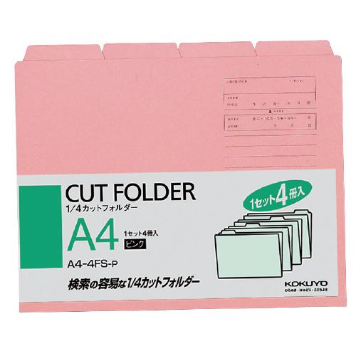 1/4カットフォルダーA4 ピンク(4冊入) [A4-4FS-P]