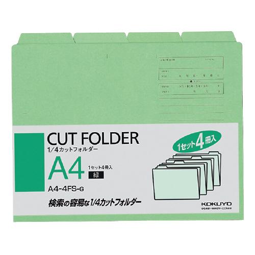1/4カットフォルダーA4 緑(4冊入) [A4-4FS-G]