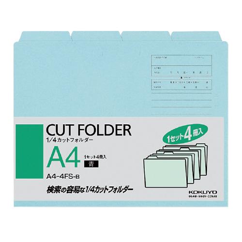 1/4カットフォルダーA4 青(4冊入) [A4-4FS-B]