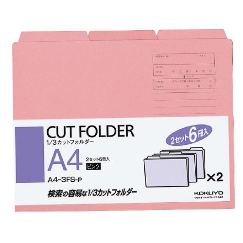 1/3カットフォルダーA4 ピンク(6冊入) [A4-3FS-P]