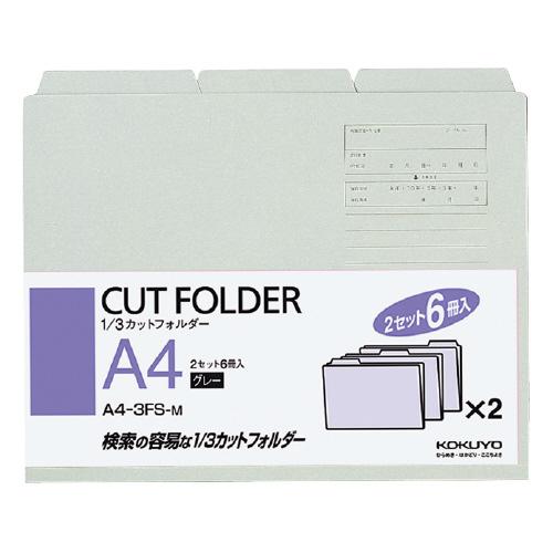 1/3カットフォルダーA4 グレー(6冊入) [A4-3FS-M]