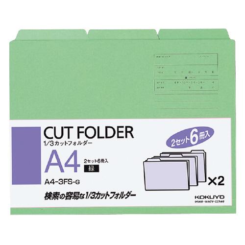 1/3カットフォルダーA4 緑(6冊入) [A4-3FS-G]