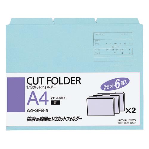 1/3カットフォルダーA4 青(6冊入) [A4-3FS-B]