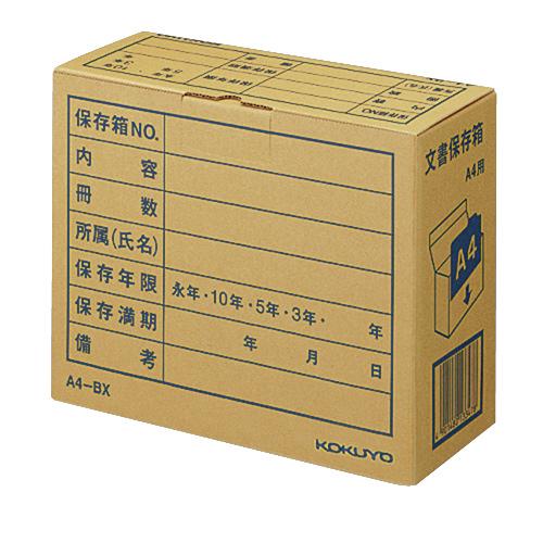 文書保存箱(フォルダー用) A4用 クラフト [A4-BX]