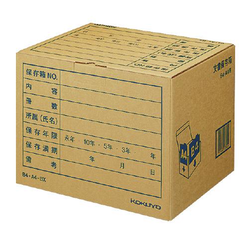 文書保存箱(フォルダー用) B4・A4両用 クラフト [B4A4-BX]
