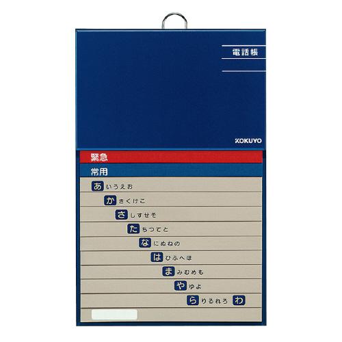 太罫電話帳 282×180mm [ワ-F21-1]