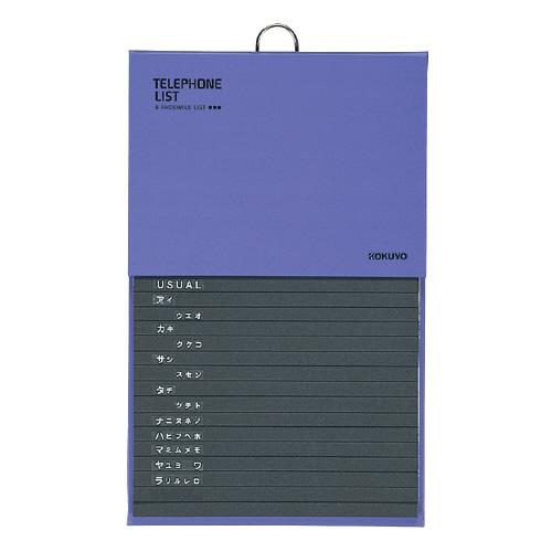 電話帳 249×155mm 青 [ワ-22NB]