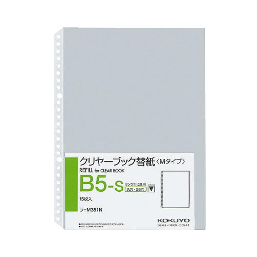 クリヤーブック【替紙】 B5 2・26穴 (15枚入) [ラ-M381N]
