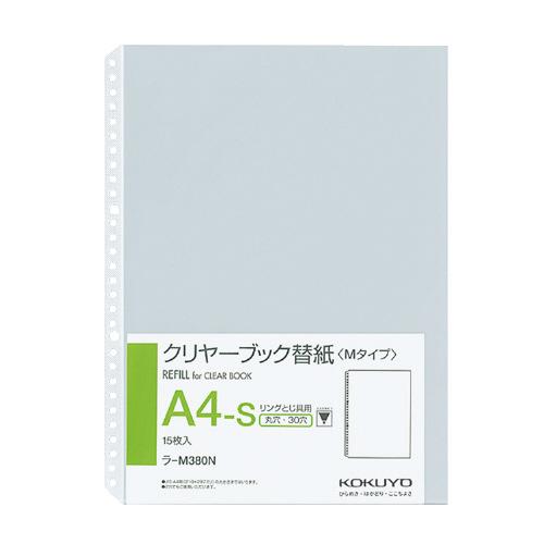 クリヤーブック【替紙】 A4 2・30穴 (15枚入) [ラ-M380N]