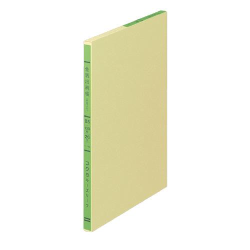 三色刷リルーズリーフ B5 金銭出納帳(科目入リ) [リ-120]