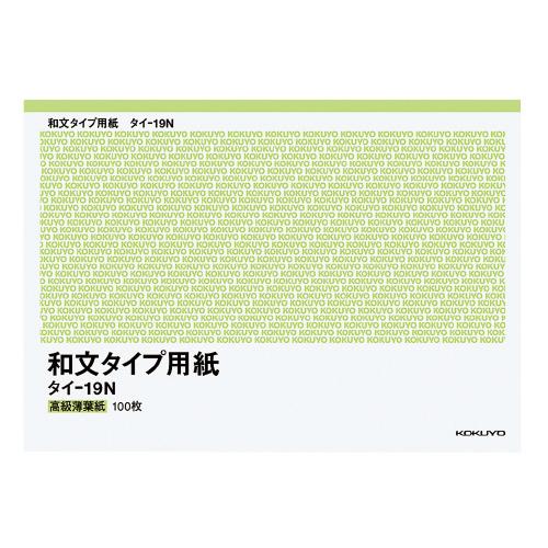 和文タイプ用紙(無地) B4薄用紙 [タイ-19N]