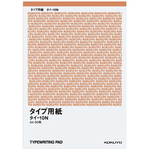 タイプ用紙(無地) A4 [タイ-10N]