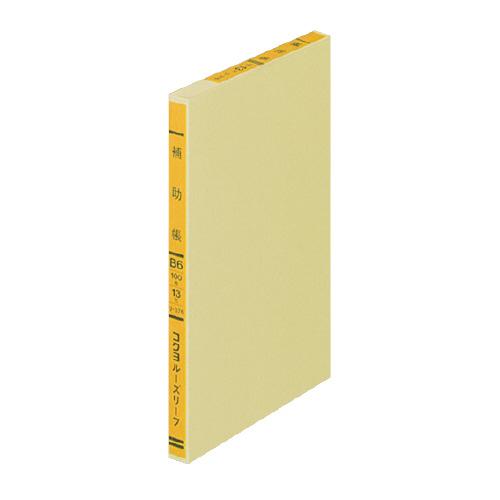 1色リーフ B6 補助帳 [リ-376]
