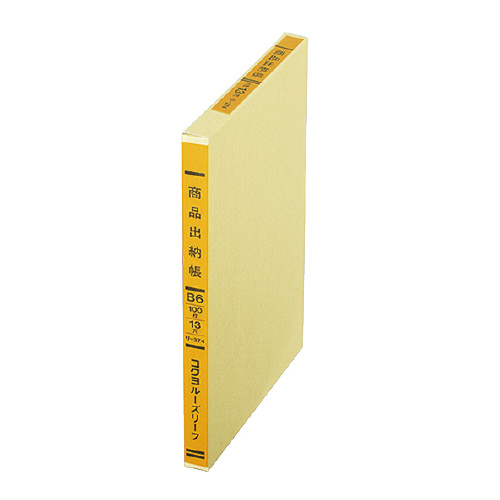 1色リーフ B6 商品出納帳 [リ-374]