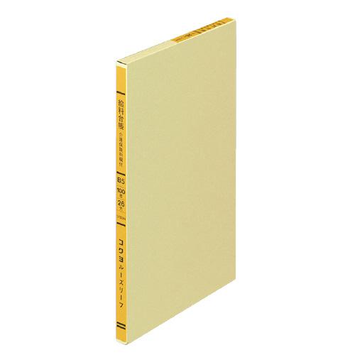 1色リーフ B5 給料台帳 [リ-322N]