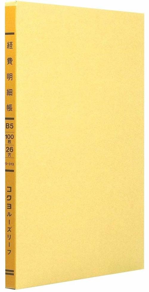 1色リーフ B5 経費明細帳 [リ-313]