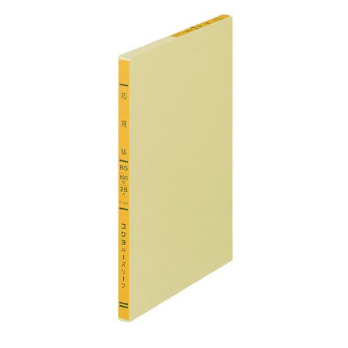 1色リーフ B5 応用帳 [リ-307]