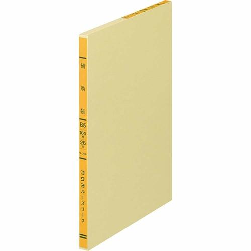 1色リーフ B5 補助帳 [リ-306]
