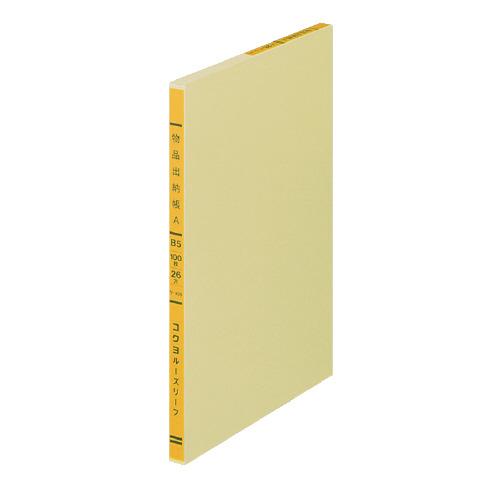 1色リーフ B5 物品出納帳A [リ-305]