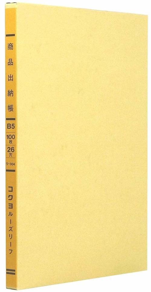 1色リーフ B5 商品出納帳 [リ-304]