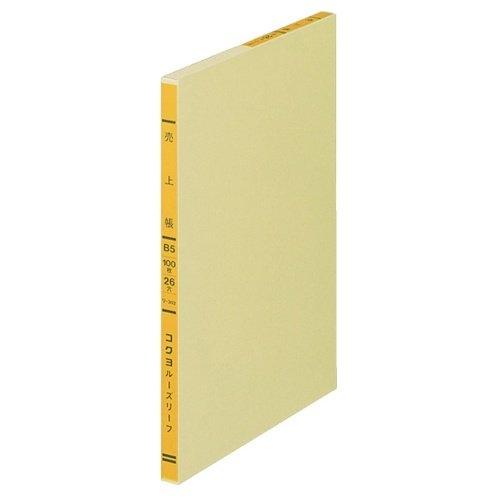 1色リーフ B5 売上帳 [リ-302]