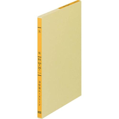 1色リーフ B5 元帳 [リ-300]