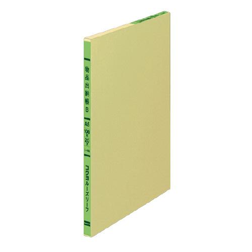 三色刷リルーズリーフ A5 物品出納帳B [リ-165]