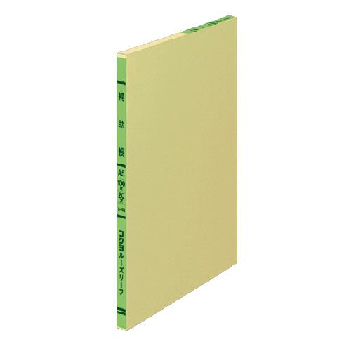 三色刷リルーズリーフ A5 補助帳 [リ-156]