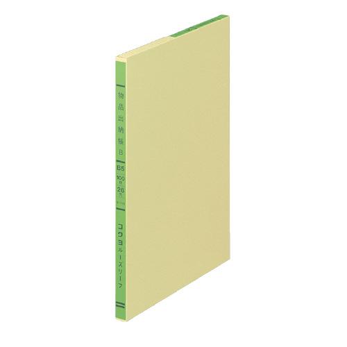 三色刷リルーズリーフ B5 物品出納帳B [リ-115]