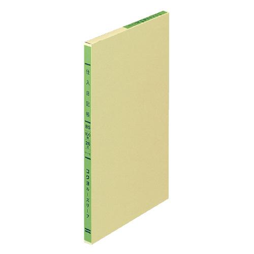 三色刷リルーズリーフ B5 仕入日記帳 [リ-112]