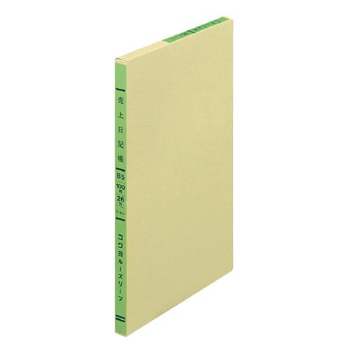 三色刷リルーズリーフ B5 売上日記帳 [リ-111]