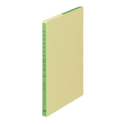 三色刷リルーズリーフ B5 営業費内訳帳 [リ-109]