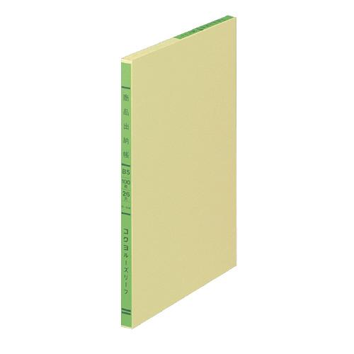 三色刷リルーズリーフ B5 商品出納帳 [リ-104]