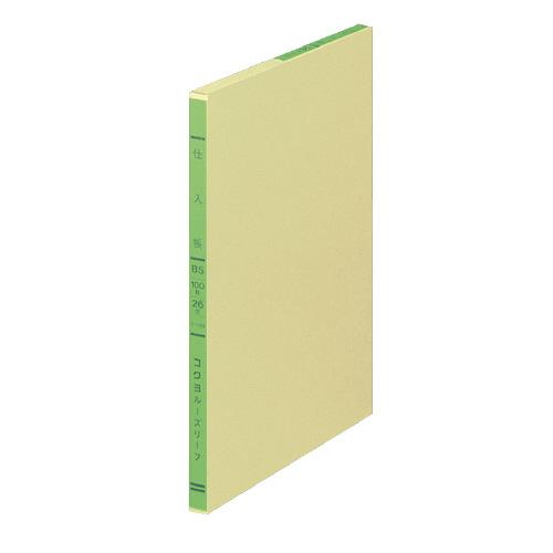 三色刷リルーズリーフ B5 仕入帳 [リ-103]