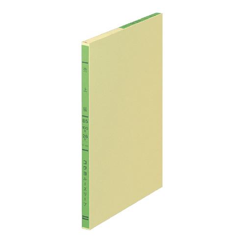 三色刷リルーズリーフ B5 売上帳 [リ-102]