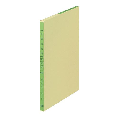 三色刷リルーズリーフ B5 金銭出納帳(科目ナシ) [リ-101]