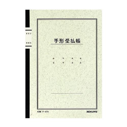 ノート式帳簿 手形受払帳 A5 [チ-67]