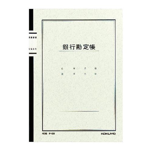 ノート式帳簿 銀行勘定帳 A5 [チ-58]