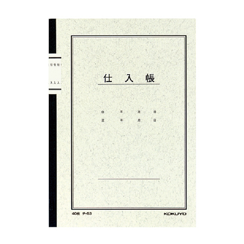 ノート式帳簿 仕入帳 A5 [チ-53]