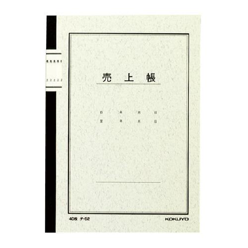 ノート式帳簿 売上帳 A5 [チ-52]
