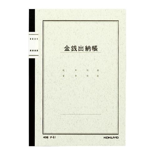 ノート式帳簿 金銭出納帳(科目ナシ) A5 [チ-51]
