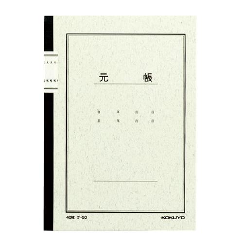 ノート式帳簿 元帳 A5 [チ-50]