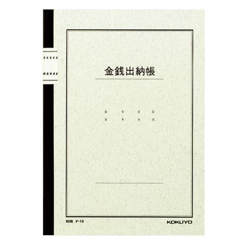 ノート式帳簿 金銭出納帳(科目入) B5 [チ-15]