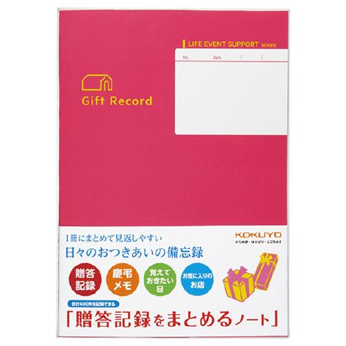 贈答記録ヲマトメルノート [LES-R103]