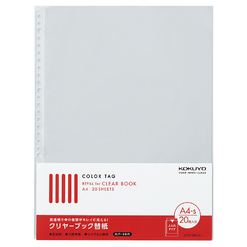 クリヤーブック【替紙】<カラータグ> A4 (20枚入) [CTラ-380-2]