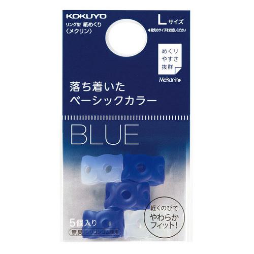 メクリン L ブルー (5個入) [メク-22DB]