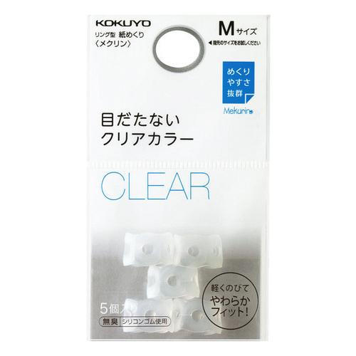 メクリン M クリア (5個入) [メク-21T]